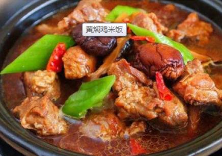 武汉黄焖鸡米饭培训