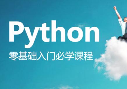 北京千锋python培训班学费是多少