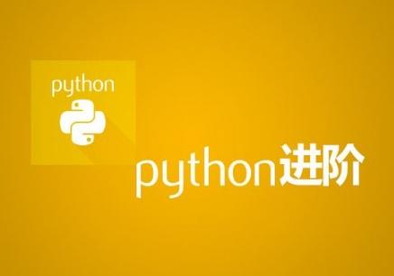北京python软件工程师培训班选择哪里的比较好