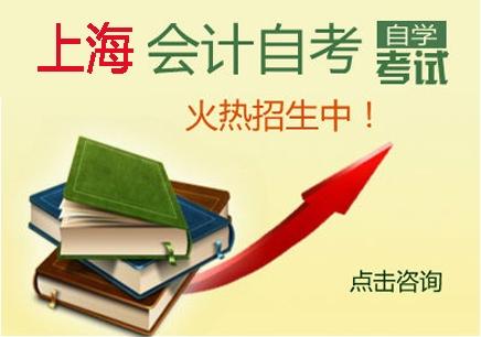 上海财经大学主考会计专业自考本科