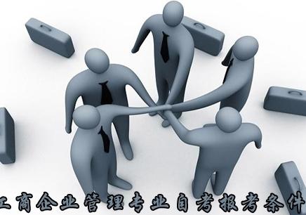 南通工商企业管理培训班