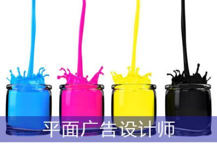 广州十大平面设计短期培训机构
