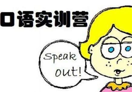 苏州昆山英语口语培训