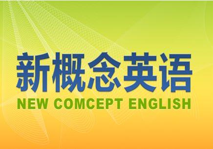 苏州昆山区新概念英语培训机构