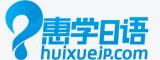天津惠学日语