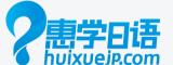 惠州惠学日语