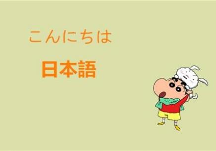石家庄日语班怎么学习