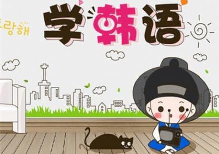 昆明韩语发音培训