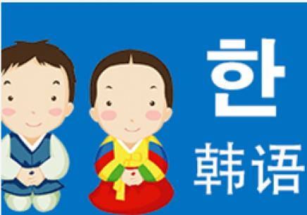 昆明暑假韩语学习 APLUS浸泡式全日制