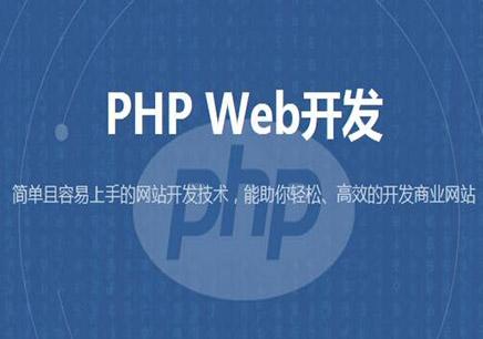 PHP线上培训班