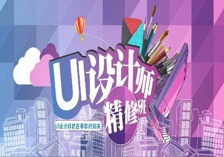 深圳itui设计培训