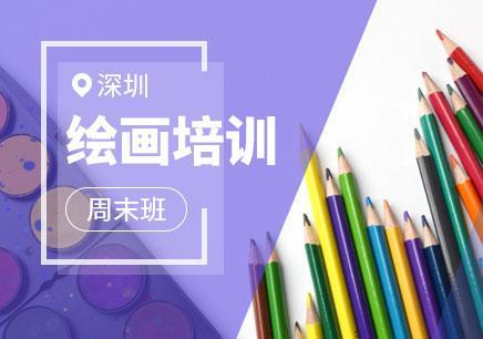 深圳石厦油画兴趣班