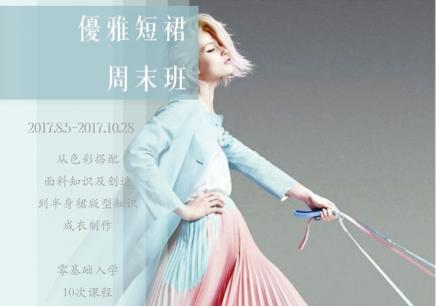 北京服装设计短期课程