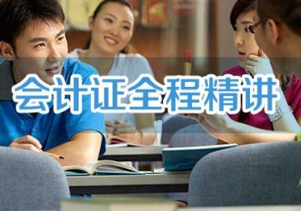 宁波哪家会计从业资格培训比较好