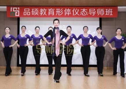 广州礼仪形体培训课程哪个好