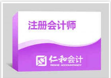 绍兴学CPA注册会计师基础学习