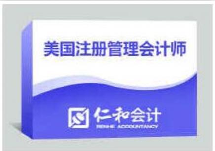 绍兴CMA美国注册管理会计师基础辅导班