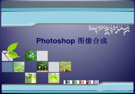 绍兴速成Photoshop图像处理培训
