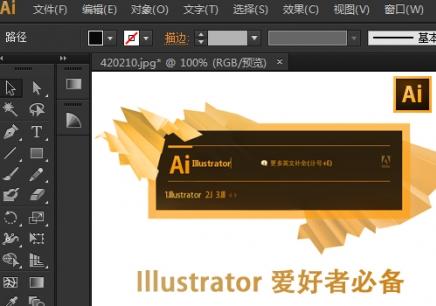 绍兴Adobe Illustrator培训
