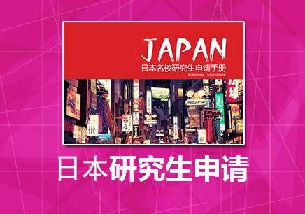 留学中介日本
