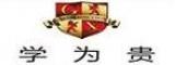 南京学为贵雅思培训机构