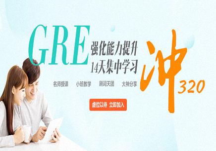 广州GRE私人订制课程