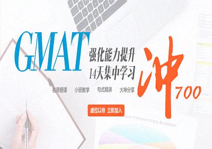 广州GMAT私人订制课程