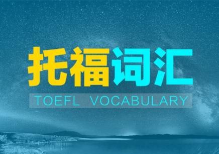 广州托福词汇课程
