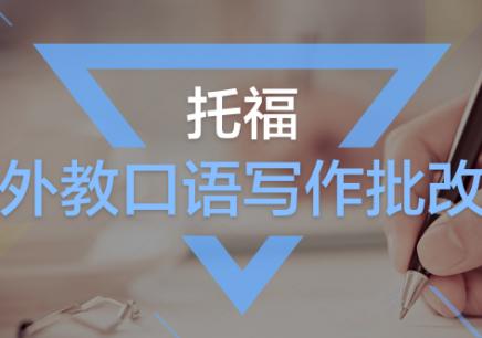 广州托福批改课程
