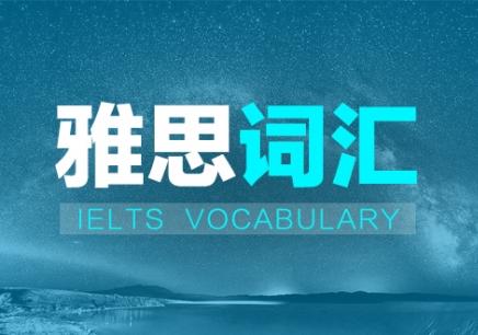 广州雅思词汇培训