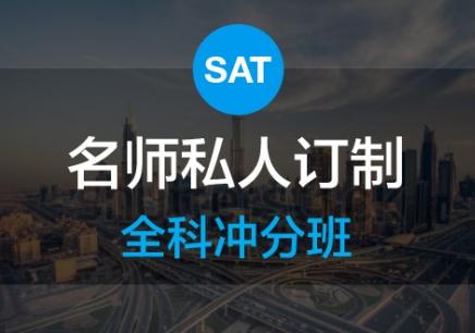 广州新SAT名师订制冲分班-48课时