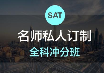 广州新SAT名师订制冲分班-64课时