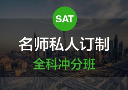 广州新SAT名师订制冲分班-96课时