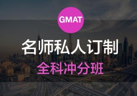 广州GMAT名师订制全科班哪个好