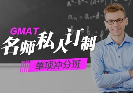 广州GMAT名师订制单项班哪里好