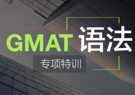 广州GMAT语法培训哪里好