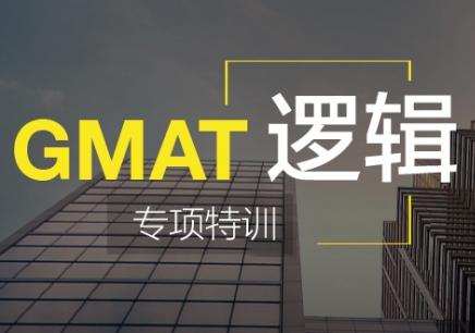 广州GMAT逻辑培训哪个好