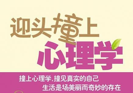 深圳好的心理培训学校