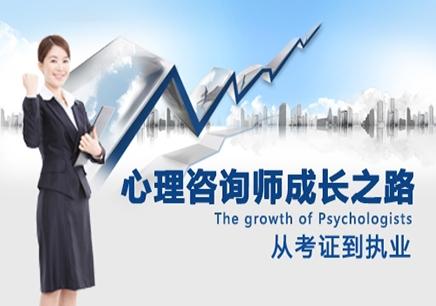 深圳三级心理师考试要求