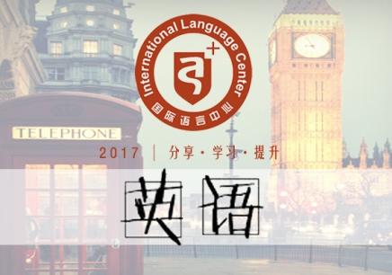 英语口语基础班