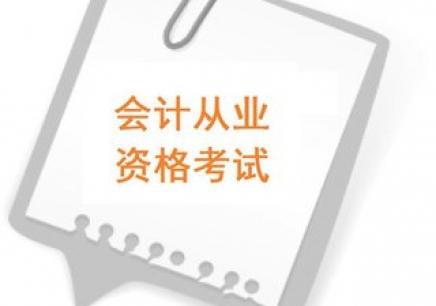 福建会计从业资格证