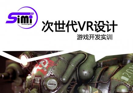 次世代VR游戏制作培训