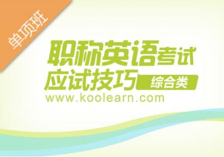 武汉职称英语培训中心