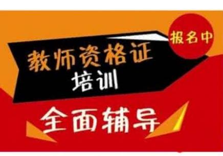 潍坊统考教师资格证