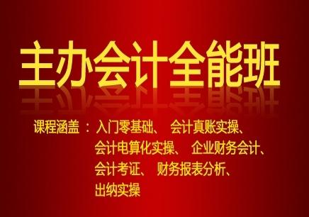 台州主办会计班
