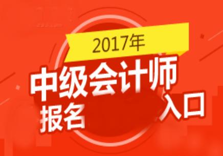 台州会计中级考证培训招生