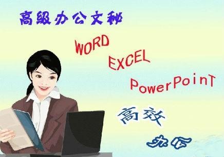 台州办公全能培训