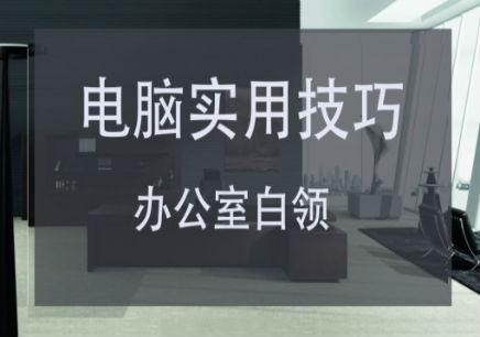 台州办公自动化培训