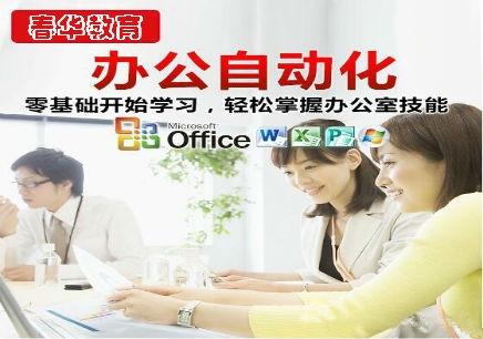 台州哪有办公软件培训课程