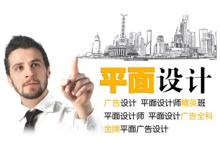 台州平面设计师培训